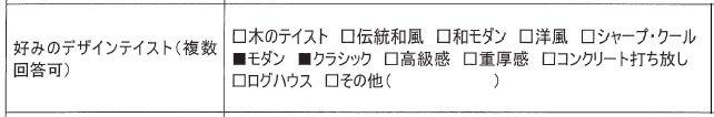 好みのデザインテイスト.jpg