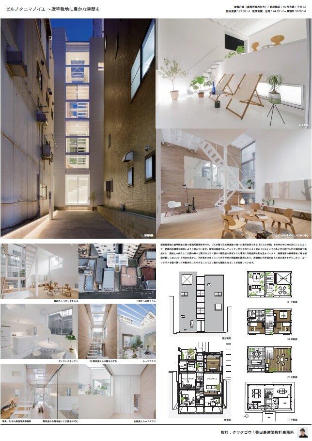 https://www.iedesign.ozone.co.jp/learn/media/panelKuwata.jpg