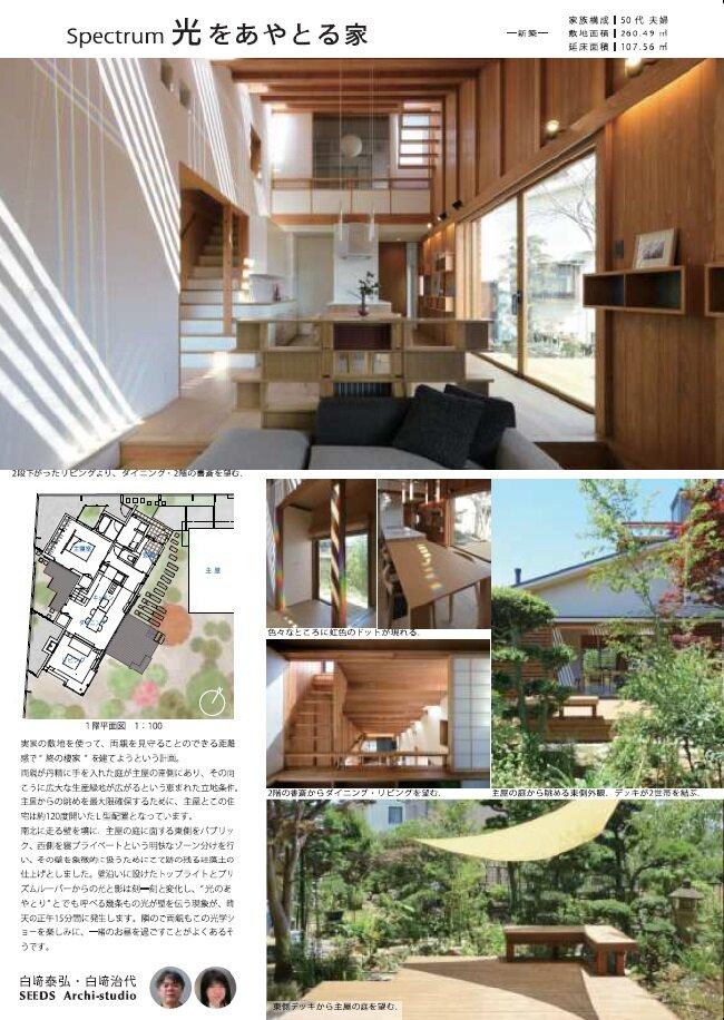 https://www.iedesign.ozone.co.jp/learn/media/shirosaki%20panel.jpg